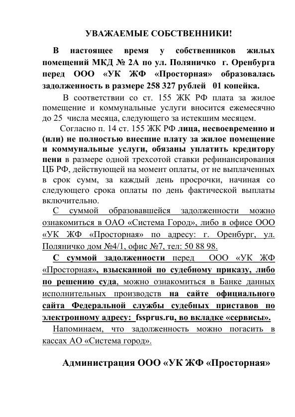 долги УК Просторная Поляничко 2а