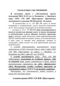 долги ук Просторная Поляничко 4-1