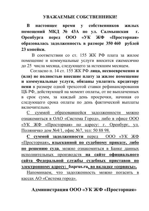 долги ук Просторная Салмышская 43а