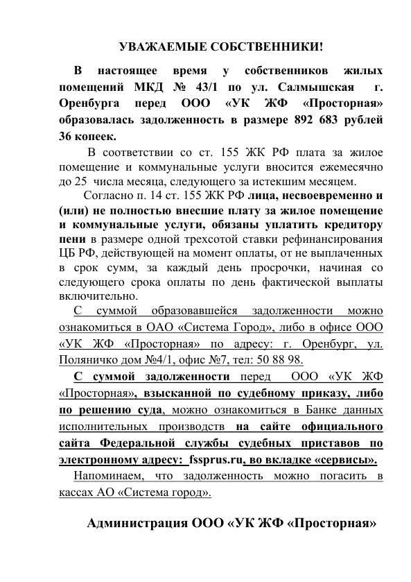 долги ук Просторная Салмышская 43-1