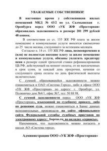 долги ук Просторная Салмышская 43-2