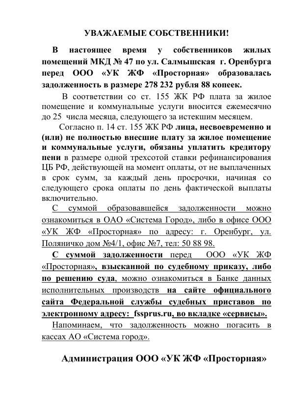 долги ук Просторная Салмышская 47