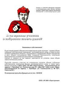 Собрание собственников жилья МКД ул. Салмышская 43/1