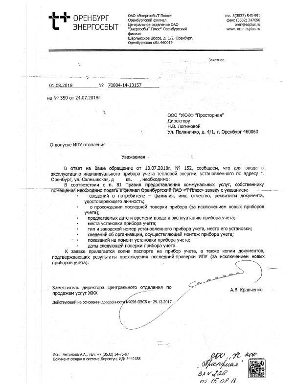 письмо ПАО Т Плюс индивидуальный прибор учета тепла
