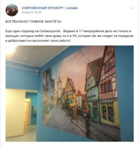 Отзыв о УК Просторная в Вконтакте