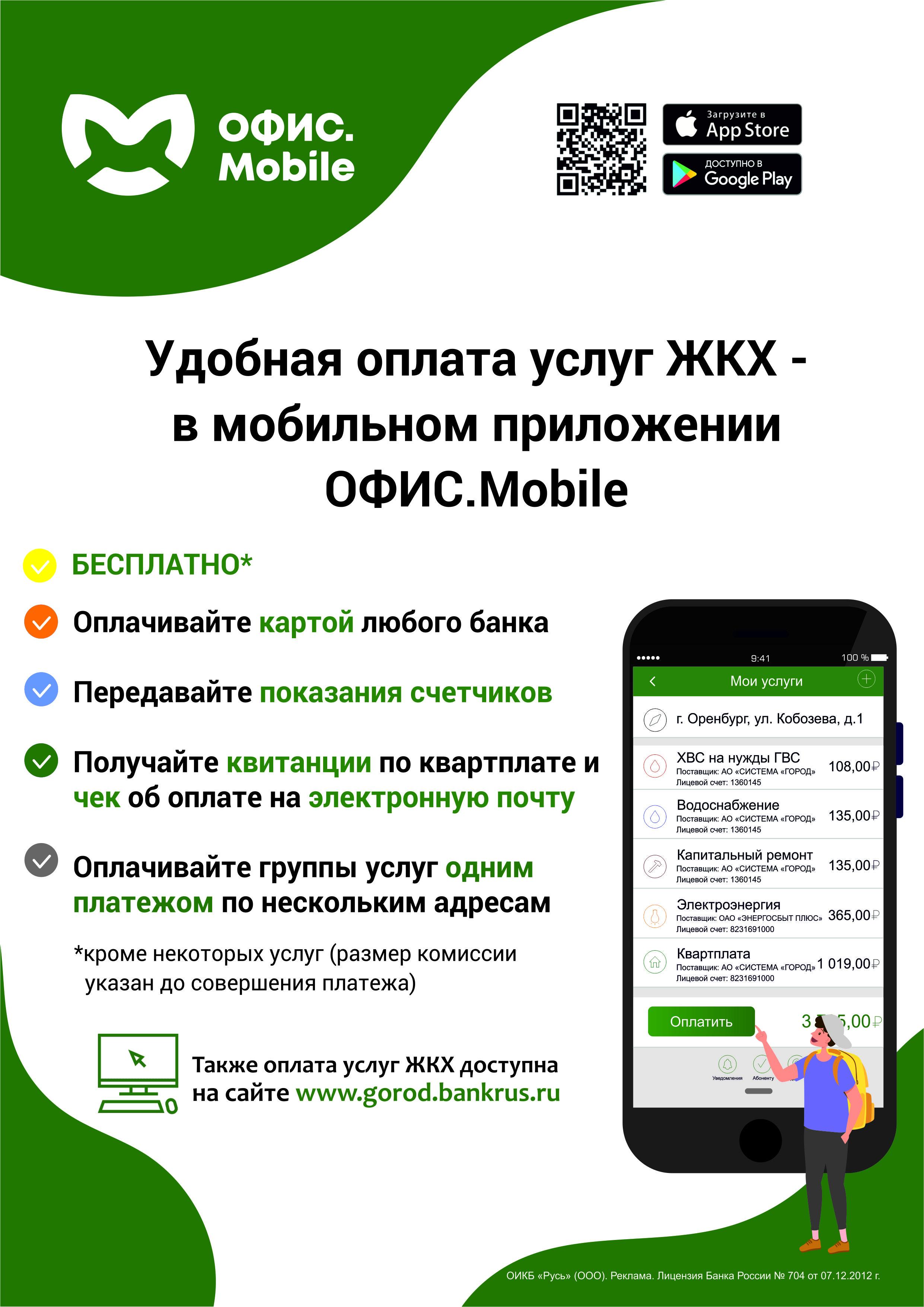 мобильного приложения - ОФИС.Mobile