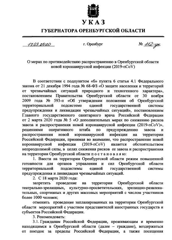 Указ Губернатора №112-ук от 2020-03-17