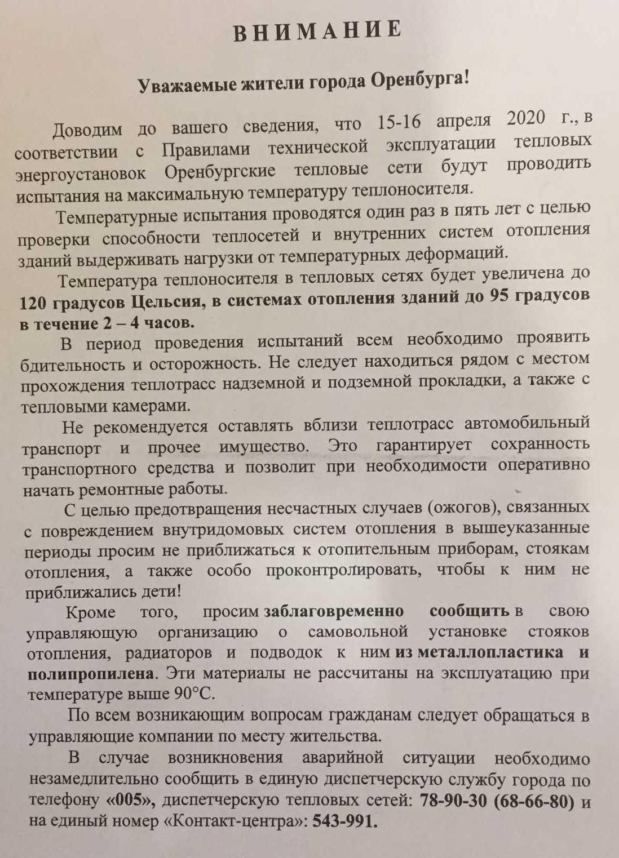 Температурные испытания. Тепловые сети Оренбург