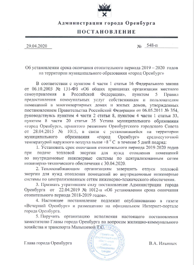 Постановление об отключении отопления 2019-2020