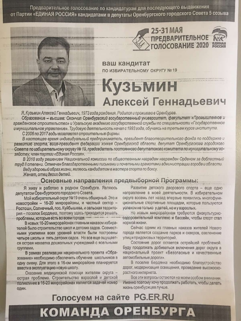 Кузьмин депутат