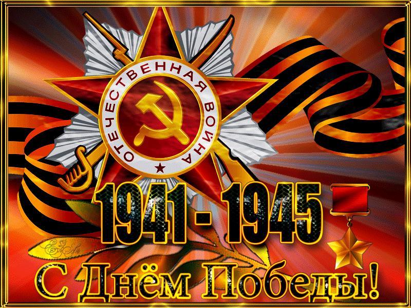 День Победы 75 летие