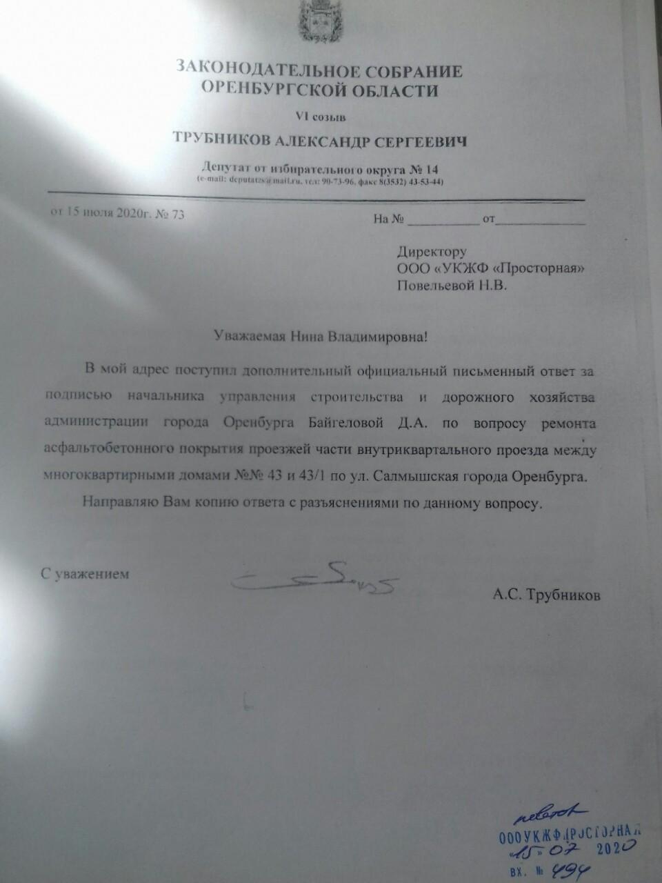 Ответ на вопрос по ремонту асфальтнобетонного покрытия проезжей части между МКД на ул. Салмышская 43 и 43/1