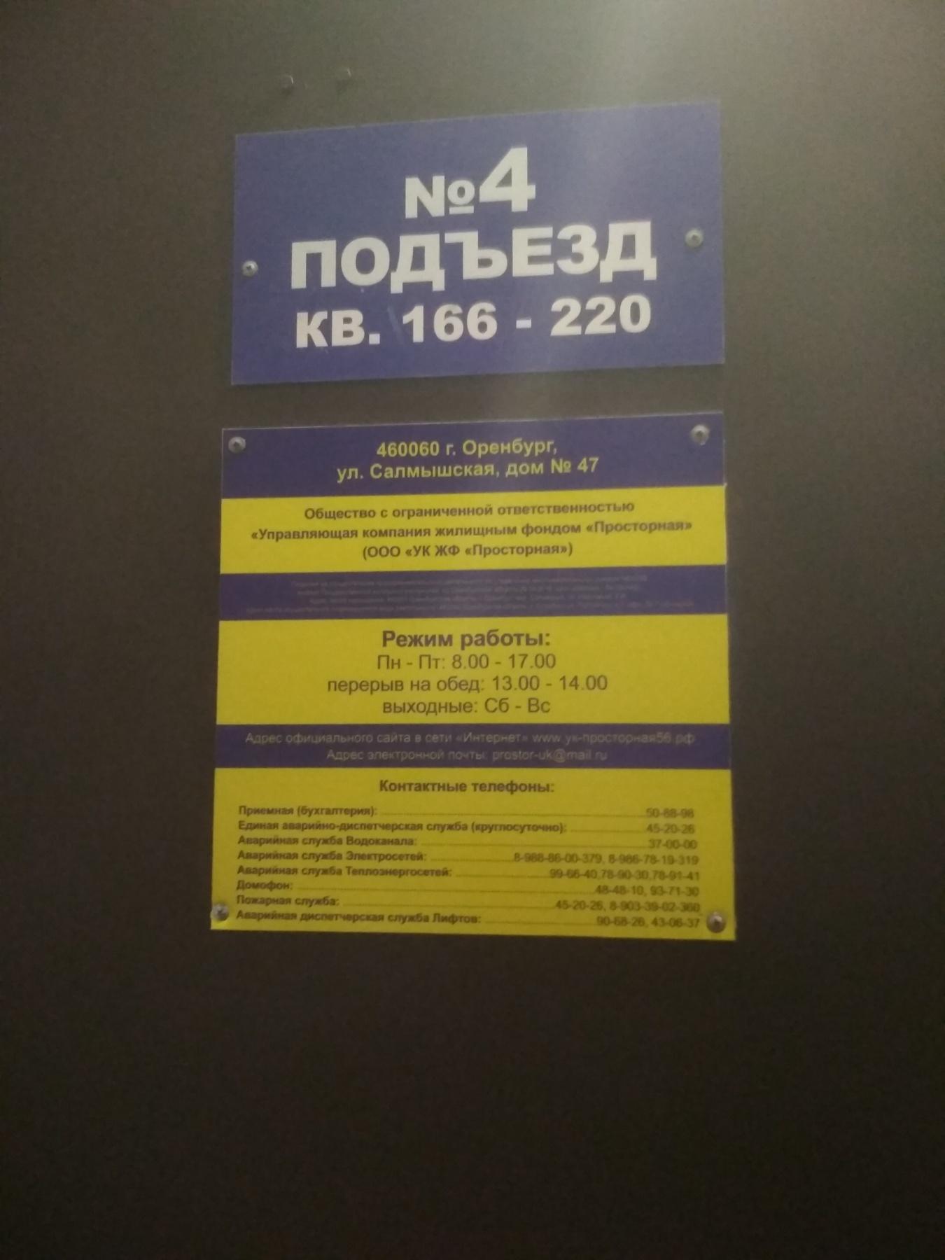 таблички на подъезд