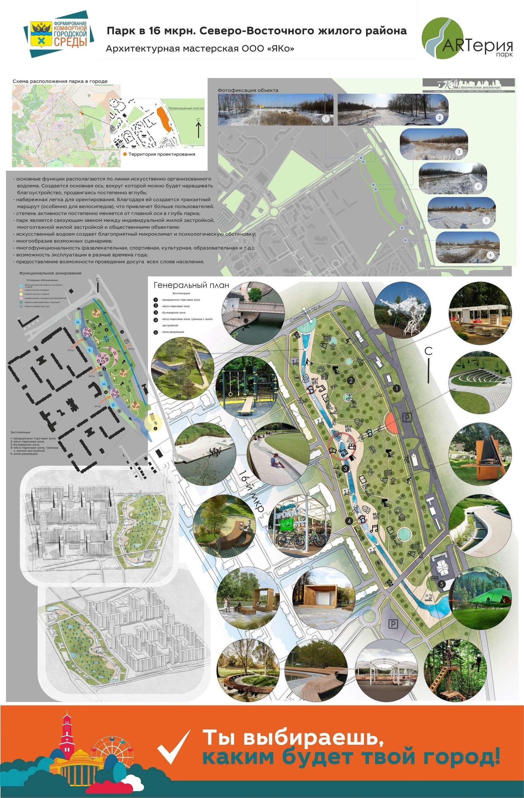 проект парка в 16 мкр