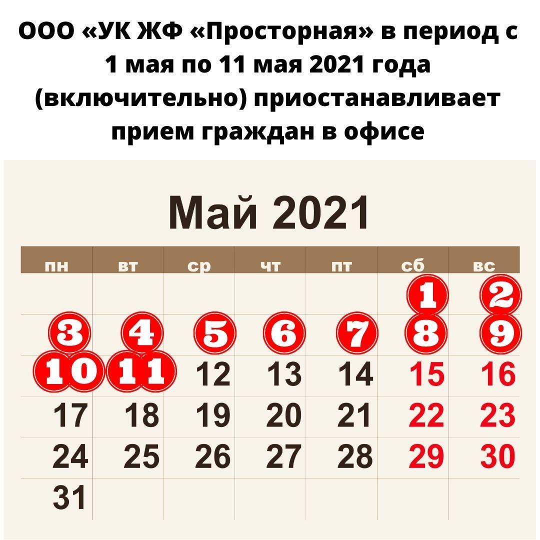 УК Просторнаяв период с 1 мая по 11 мая 2021 года включительно приостанавливает прием граждан в офисе